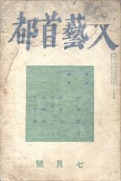 文藝首都 第1巻第7号 昭和8年7月号