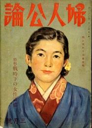 婦人公論 昭和17年3月号 戦時下の女性道徳