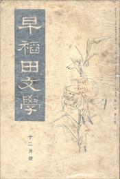 早稲田文学 第一巻第七号 昭和9年12月号