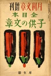 月刊文章 増刊 全日本子供の文章