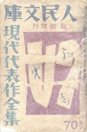 人民文庫 第二巻第二号 臨時増刊 現代代表作全集