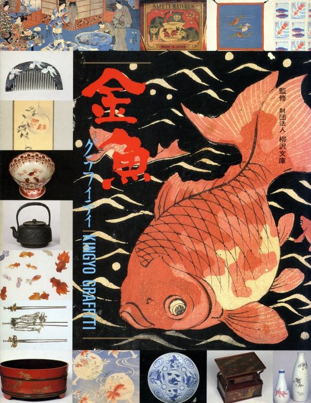 金魚グラフィティ