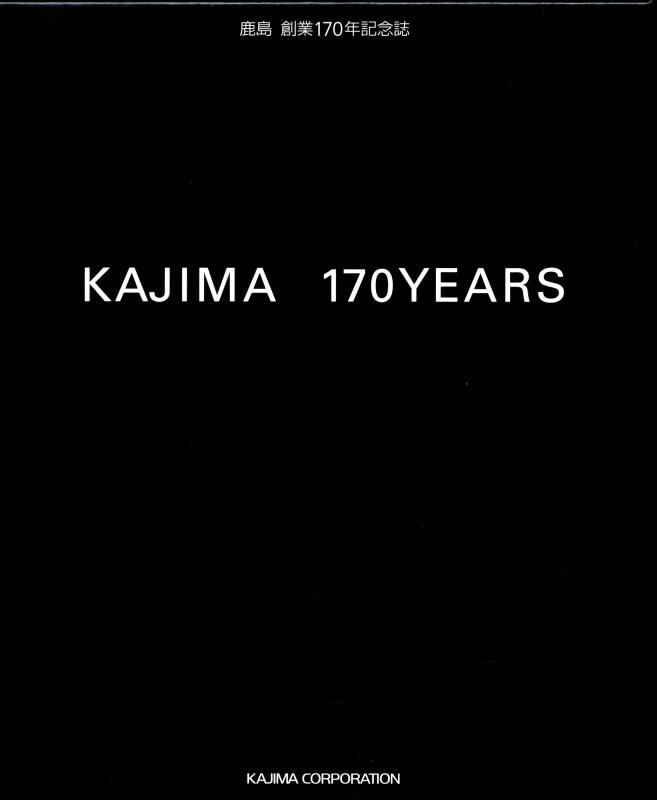 KAJIMA 170YEARS: 鹿島創業170年記念誌
