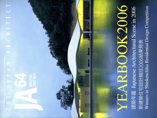 JA:The Japan Architect #64 2007年冬号 建築年鑑 2006