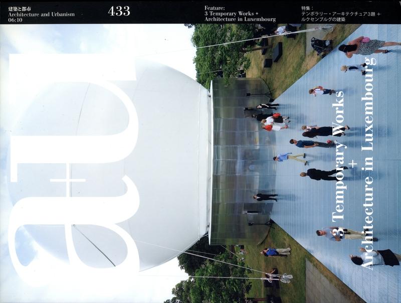建築と都市 a+u #433 2006年10月号 テンポラリー・アーキテクチュア3題+ルクセンブルグの建築