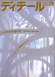 ディテール 170号 2006年秋号