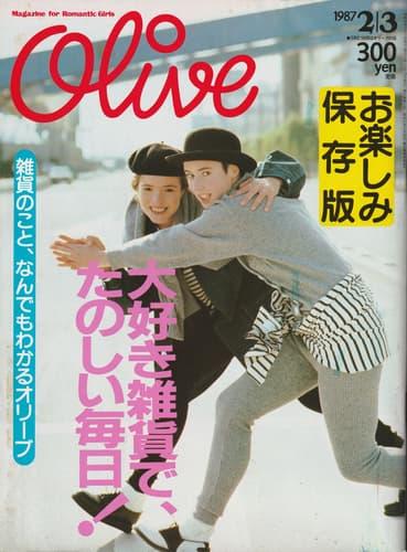 オリーブ #107 1987年2月3日号:大好き雑貨で,たのしい毎日。