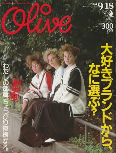 オリーブ #53 1984年9月18日号:大好きブランドから,なに選ぶ?