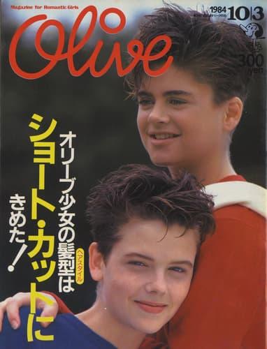 オリーブ #54 1984年10月3日号:オリーブ少女の髪型はショート・カットにきめた!