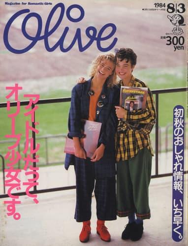 オリーブ #50 1984年8月3日号:アイドルだって,オリーブ少女です。