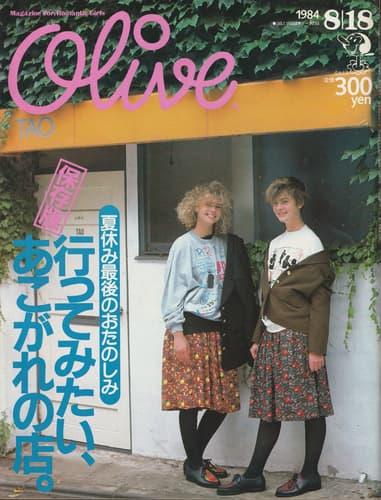 オリーブ #51 1984年8月18日号:行ってみたい,あこがれの店。
