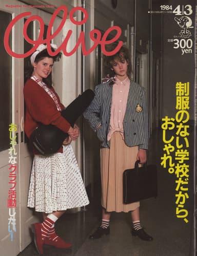オリーブ #42 1984年4月3日号:制服のない学校だから,おしゃれ。