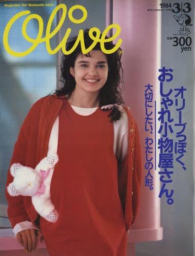 オリーブ #40 1984年3月3日号:オリーブっぽく,おしゃれ小物屋さん。