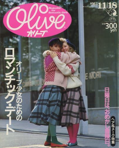 オリーブ #34 1983年11月18日号:オリーブ少女のためのロマンチック・デート