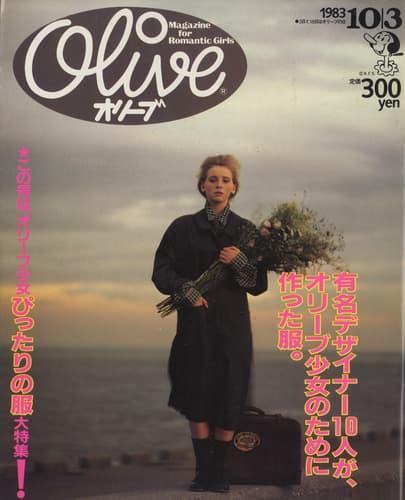 オリーブ #31 1983年10月3日号:有名デザイナー10人が,オリーブ少女のために作った服。