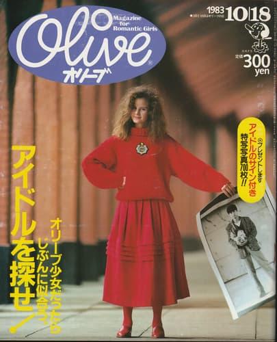 オリーブ #32 1983年10月18日号:オリーブ少女だったらじぶんに似合う,アイドルを探せ!