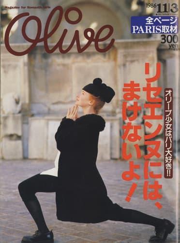 オリーブ #102 1986年11月3日号:リセエンヌには,まけないよ!