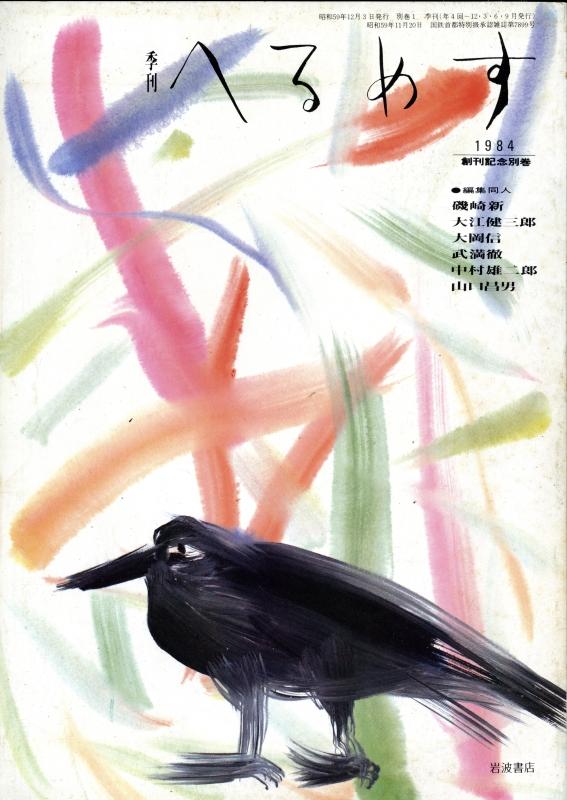 季刊ヘルメス 第1号創刊号+創刊記念別巻1