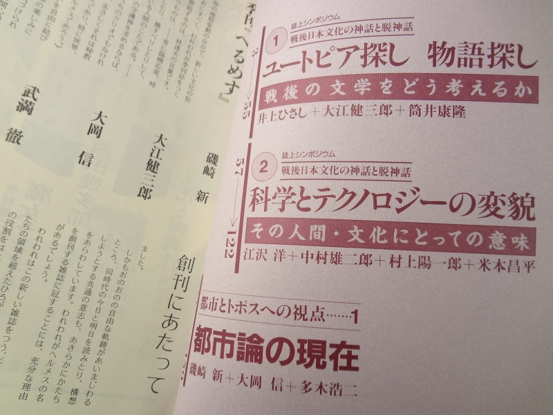 季刊ヘルメス 第1号創刊号+創刊記念別巻2