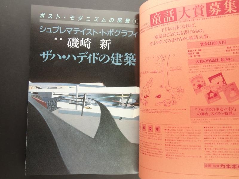 季刊ヘルメス 第1号創刊号+創刊記念別巻3