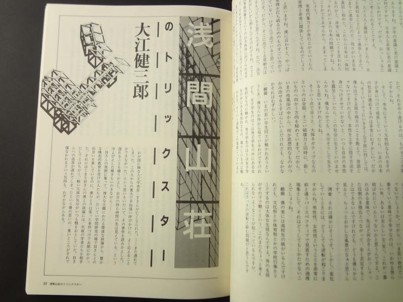 季刊ヘルメス 第1号創刊号+創刊記念別巻4