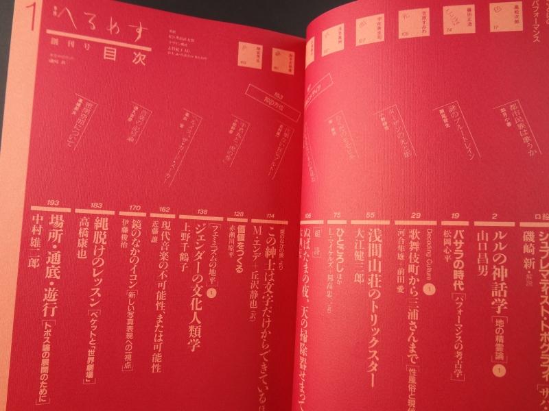 季刊ヘルメス 第1号創刊号+創刊記念別巻目次