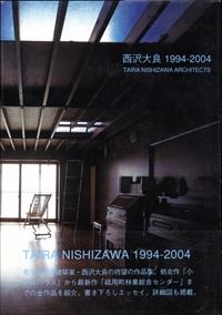 西沢大良 1994-2004 TAIRA NISHIZAWA 1994-2004