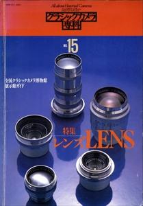 クラシックカメラ専科 No.15