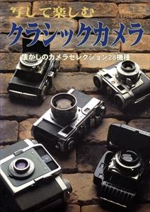 写して楽しむ クラシックカメラ1 懐かしのカメラセレクション28機種