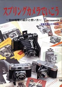 スプリングカメラでいこう〜全69機種の紹介と使い方