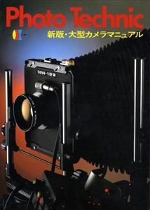 新版・大型カメラマニュアル