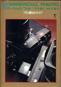 プロ機材ガイド - COMMERCIAL PHOTO No.161 昭和52年1月号増刊