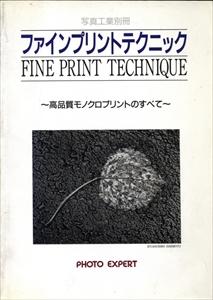 ファインプリントテクニック - 高品質モノクロプリントのすべて