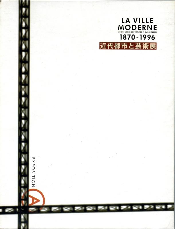 近代都市と芸術展 - ヨーロッパの近代都市と芸術 1870-1996