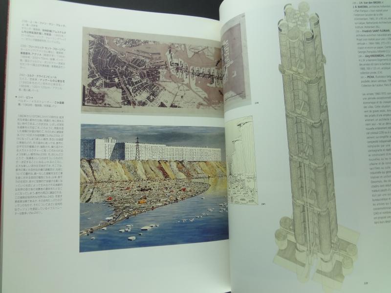 近代都市と芸術展 - ヨーロッパの近代都市と芸術 1870-19964