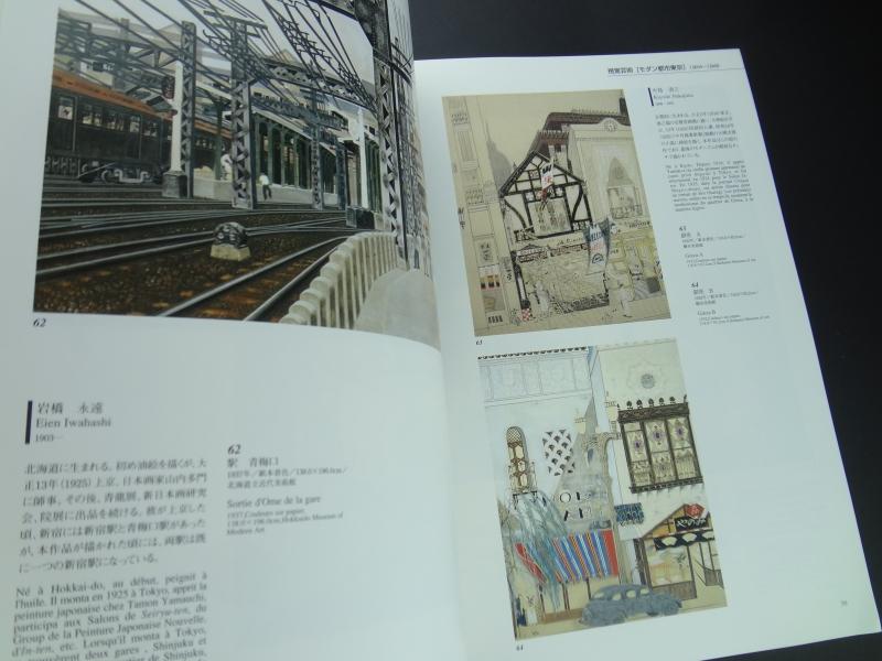 近代都市と芸術展 - ヨーロッパの近代都市と芸術 1870-19965