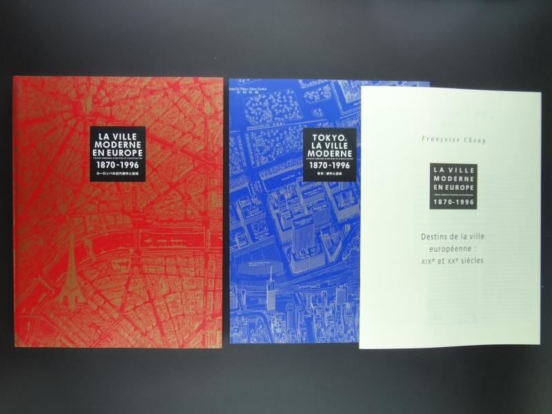 近代都市と芸術展 - ヨーロッパの近代都市と芸術 1870-1996目次