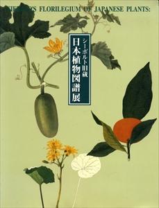 シーボルト旧蔵 日本植物図譜展