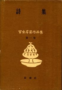 室生犀星作品集 全12冊