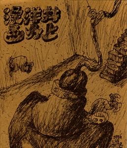 井上洋介漫画