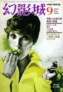 幻影城 雑誌 バックナンバー 1- ...
