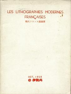 現代フランス版画展 - LES LITHOGRAPHIES MODERNES FRANÇAISES