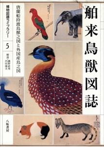 舶来鳥獣図誌 - 唐蘭船持渡鳥獣之図と外国産鳥之図