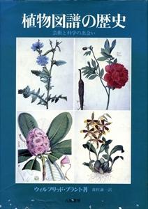 植物図譜の歴史 芸術と科学の出会い