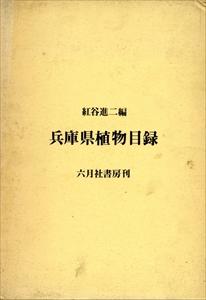 兵庫県植物目録