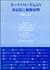 オックスフォード大学出版局の表記法と組版原則