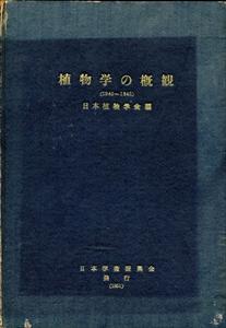 植物学の概観 1940-1945