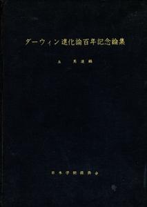 ダーウィン進化論百年記念論集