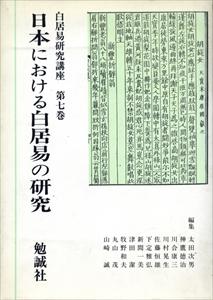 日本における白居易の研究