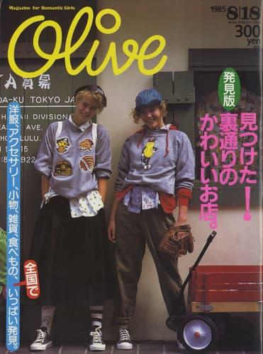 オリーブ #74 1985年8月18日号:見つけた!裏通りのかわいいお店。